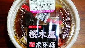 【希少グルメ】極寒なのに行列ができる「桜木屋」のラーメンをローソンが限定販売 / 広東麺が激しく美味