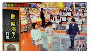 【衝撃】記憶喪失者を救うTBS番組「公開大捜索」で精神科医の高木希奈先生がミニスカすぎて視聴者大興奮