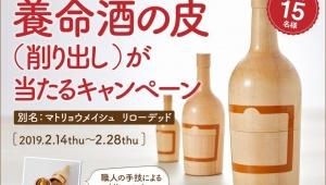 【話題】マトリョーシカ職人が作った「養命酒マトリョーシカ」が激しく凄い件 / これは欲しい(笑)