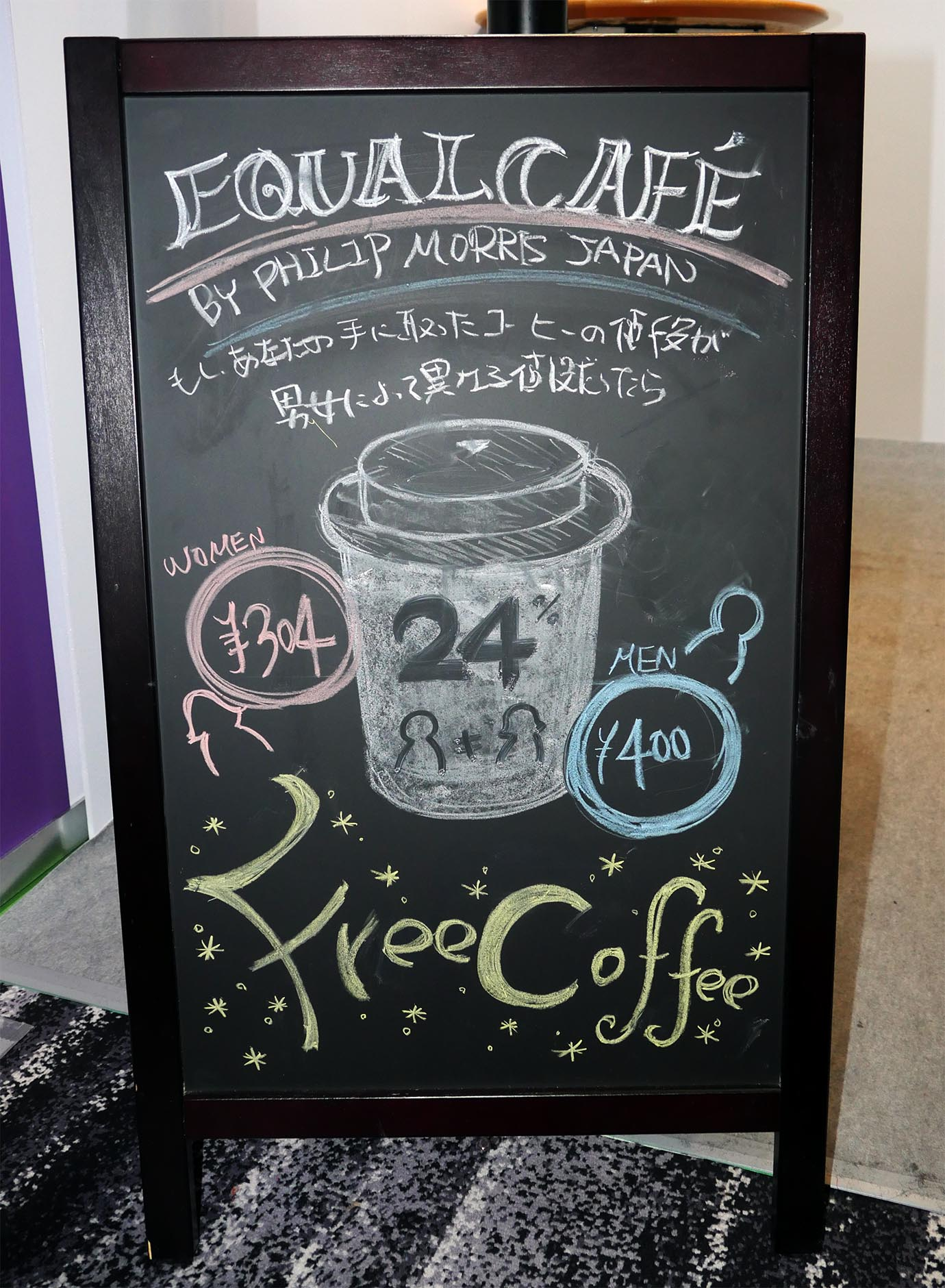 equal-cafe-pmj8