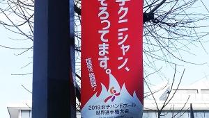 【炎上】女子ハンドボール世界選手権大会が「性的行為」をイメージさせる広告 / 怒りの声が噴出