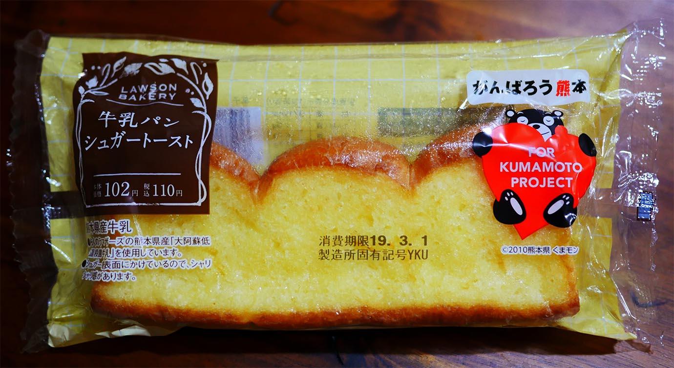 lawson-bakery-kumamoto3