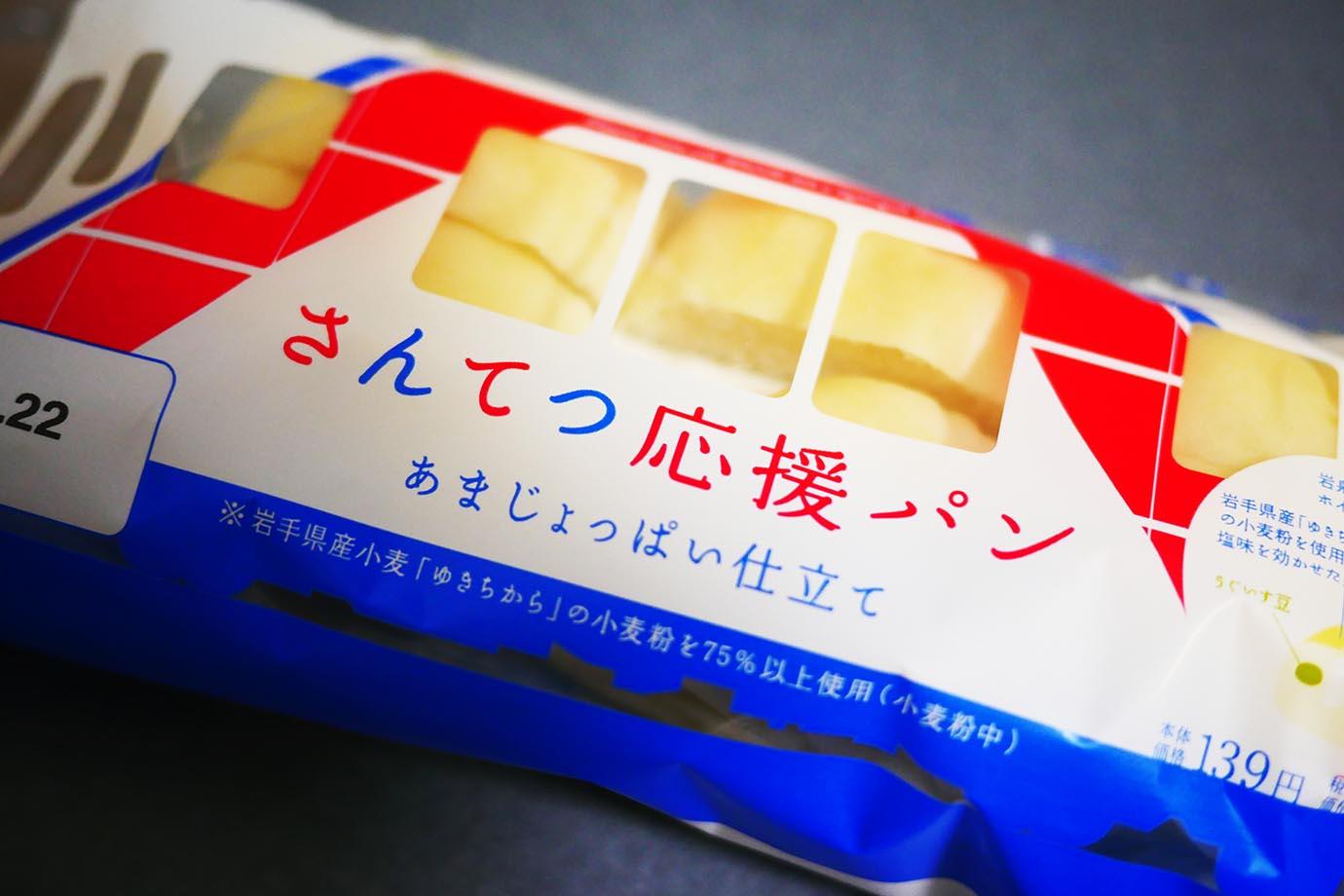 lawson-santetsu-pan3