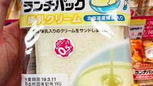 【希少グルメ】ランチパック熊本限定「北海道産練乳入り練乳クリーム」が美味しいんですよ