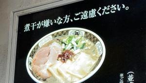 【話題】人気ラーメン店「凪」と不動産屋がコラボか / 看板に「煮干しが嫌いな方も大歓迎」