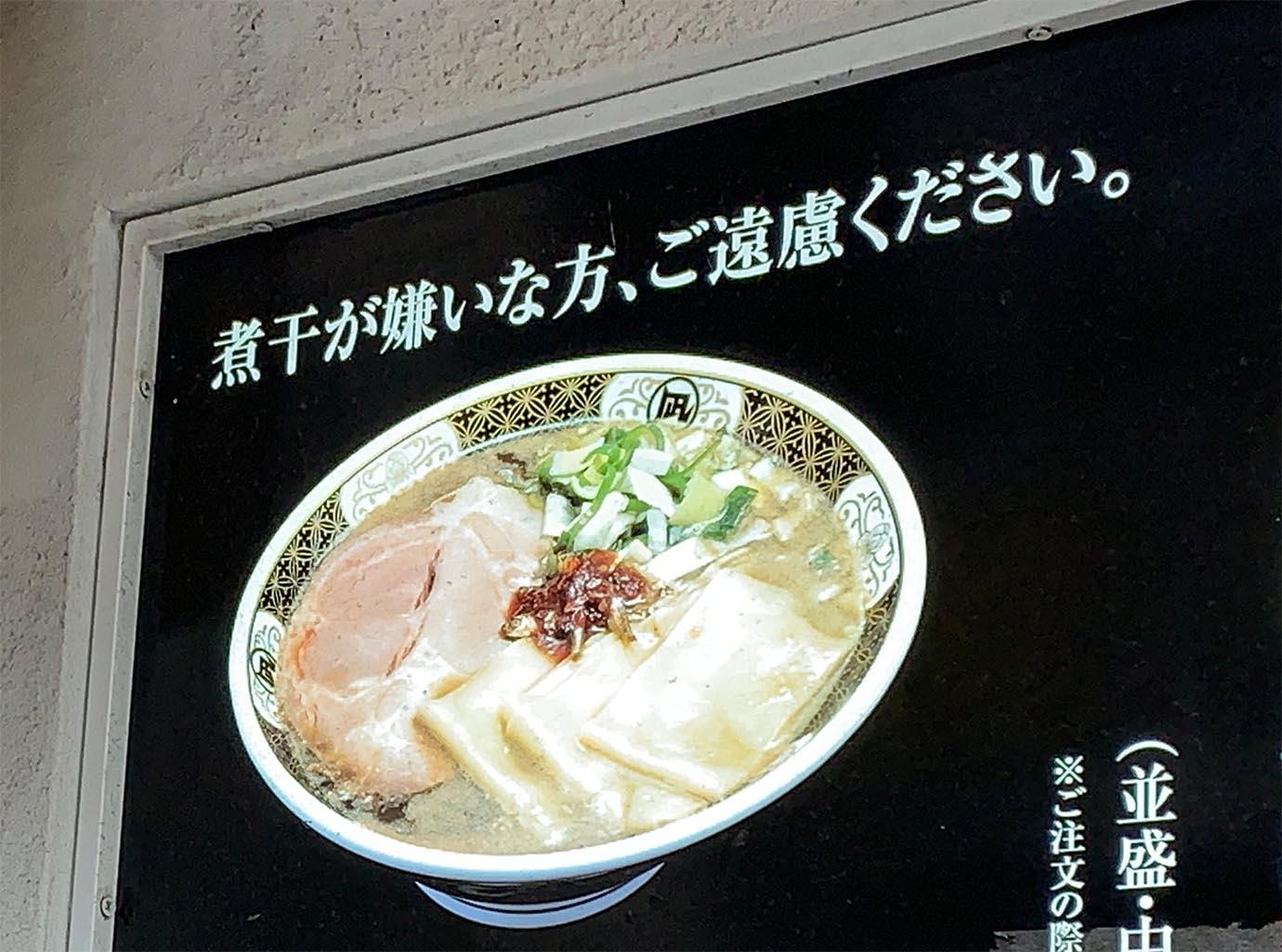 nagi-niboshi-ramen1