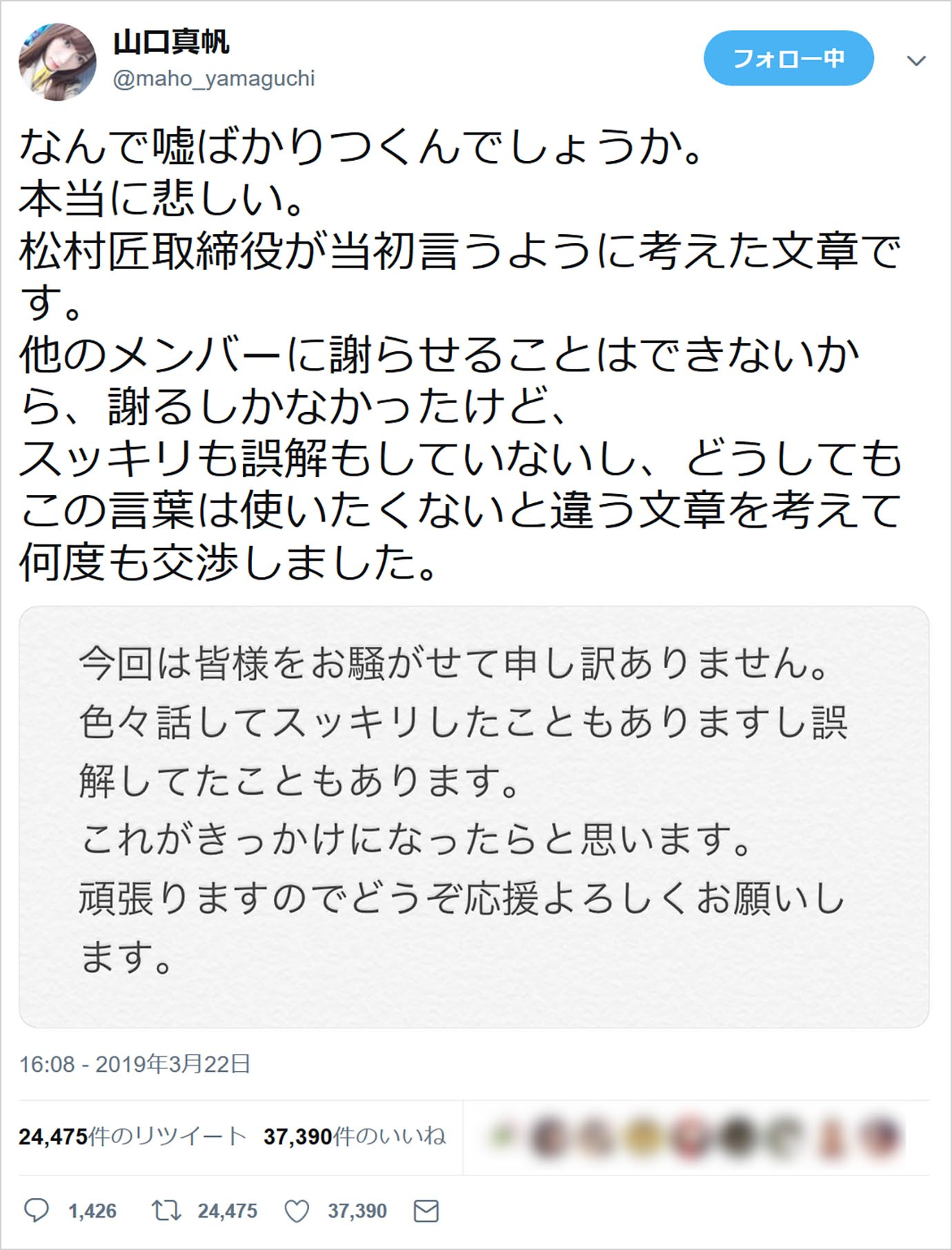 ngt48-yamaguchi-maho