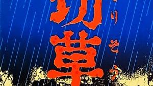 【話題】3月7日は革命的人気ゲーム「弟切草」の発売日 / スーパーファミコンで1992年3月7日に発売