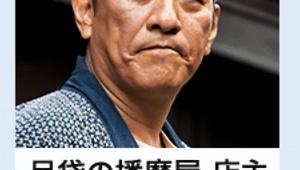 【緊急事態】ピエール瀧逮捕でNHKいだてん代役に三宅弘城が決定 / ファン「擬態しきれなかった宇宙人と思えば許せる」