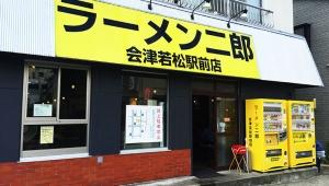 ラーメン二郎 PC店 情報 / ラーメン二郎 会津若松店 / ルール・定休日・店舗・メニュー