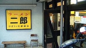 ラーメン二郎 PC店 情報 / ラーメン二郎 ひばりヶ丘駅前店 / ルール・定休日・店舗・メニュー