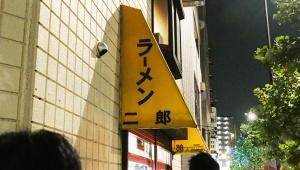 ラーメン二郎 PC店 情報 / ラーメン二郎 環七一之江店 / ルール・定休日・店舗・メニュー