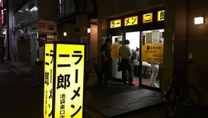 ラーメン二郎 PC店 情報 / ラーメン二郎 池袋東口店 / ルール・定休日・店舗・メニュー