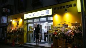 ラーメン二郎 PC店 情報 / ラーメン二郎 新宿歌舞伎町店 / ルール・定休日・店舗・メニュー