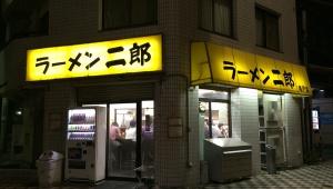 ラーメン二郎 PC店 情報 / ラーメン二郎 亀戸店 / ルール・定休日・店舗・メニュー