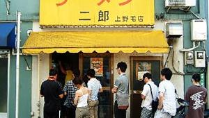ラーメン二郎 PC店 情報 / ラーメン二郎 上野毛店 / ルール・定休日・店舗・メニュー