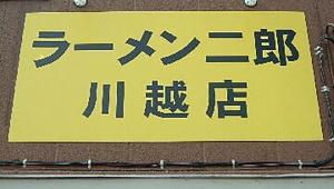 ラーメン二郎 PC店 情報 / ラーメン二郎 川越店 / ルール・定休日・店舗・メニュー