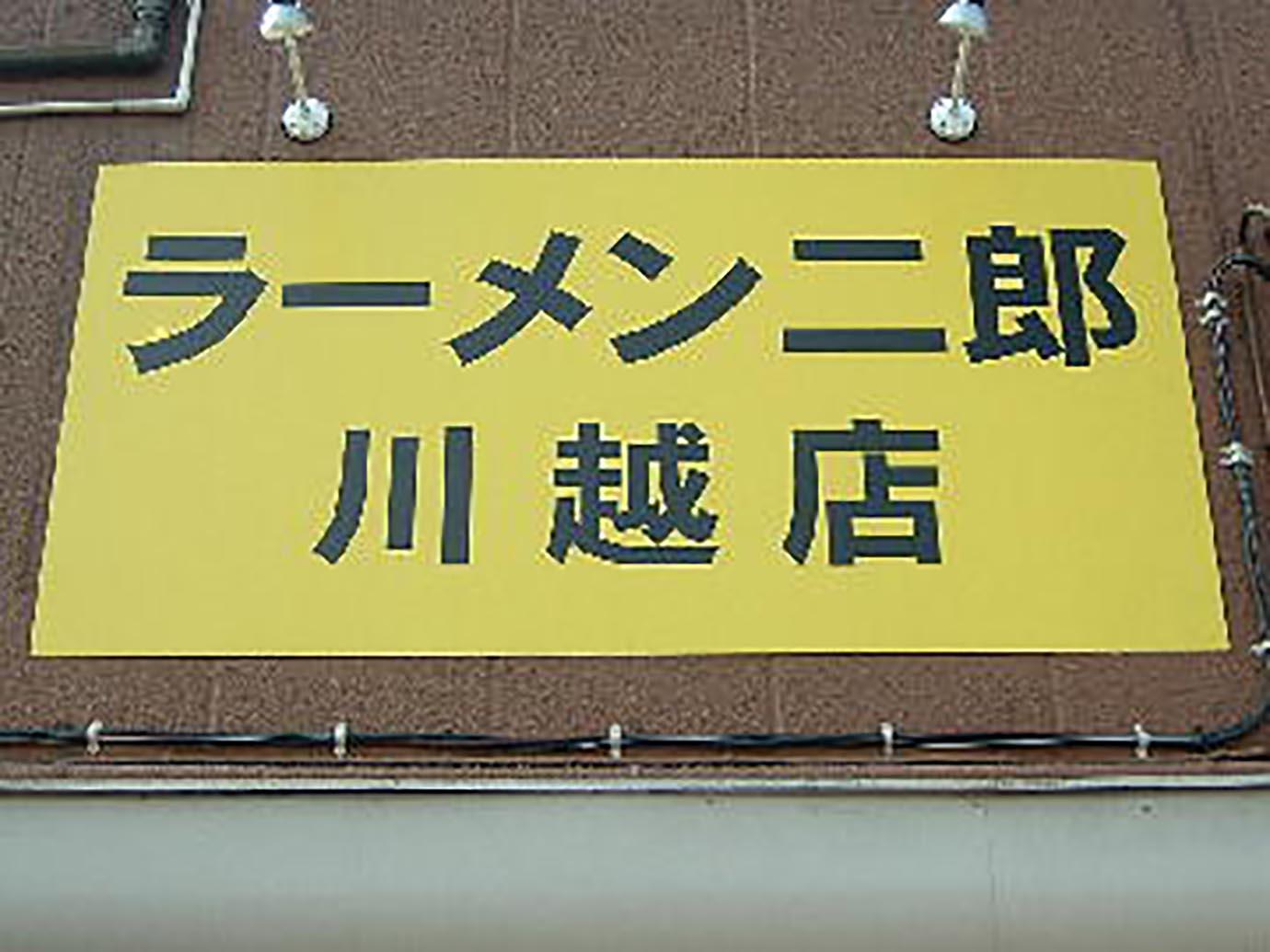 ramen-jiro-kawagoe
