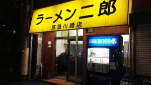 ラーメン二郎 PC店 情報 / ラーメン二郎 京急川崎店 / ルール・定休日・店舗・メニュー