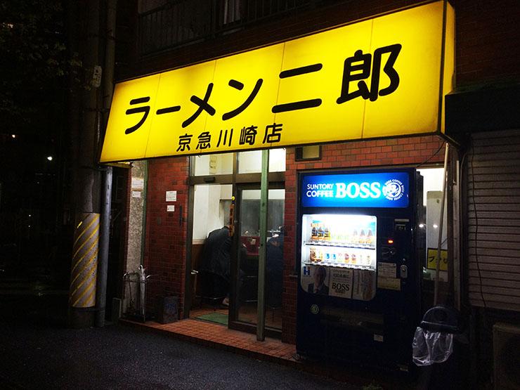 ramen-jiro-keikyu-kawasaki1