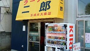 ラーメン二郎 PC店 情報 / ラーメン二郎 京成大久保店 / ルール・定休日・店舗・メニュー
