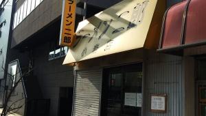 ラーメン二郎 PC店 情報 / ラーメン二郎 小岩店 / ルール・定休日・店舗・メニュー