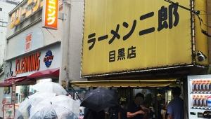 ラーメン二郎 PC店 情報 / ラーメン二郎 目黒店 / ルール・定休日・店舗・メニュー