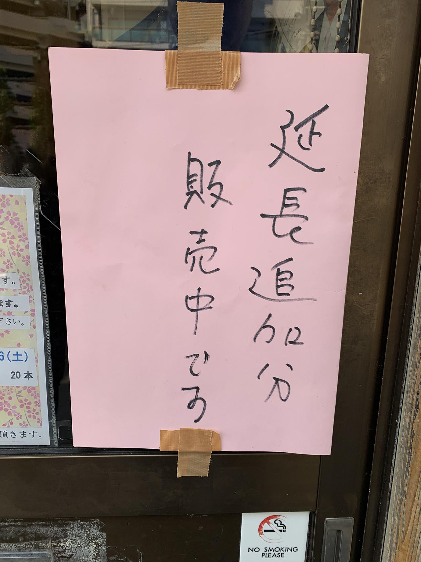 ramen-jiro-meguro-buta