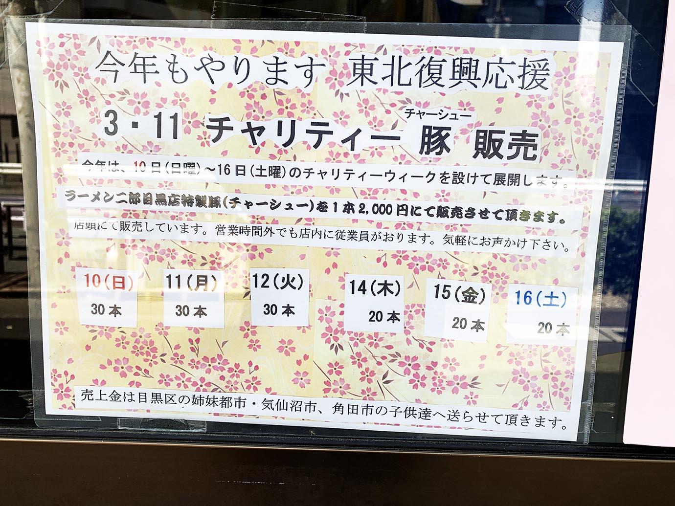 ramen-jiro-meguro-buta1