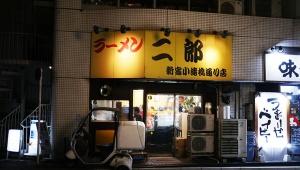 ラーメン二郎 PC店 情報 / ラーメン二郎 新宿小滝橋通り店 / ルール・定休日・店舗・メニュー