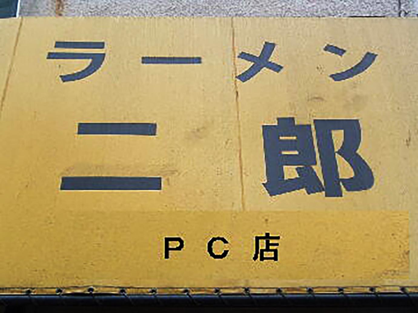 ramen-jiro-pc1