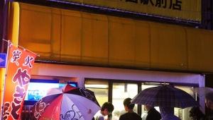 ラーメン二郎 PC店 情報 / ラーメン二郎 桜台駅前店 / ルール・定休日・店舗・メニュー