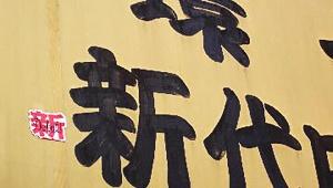 ラーメン二郎 PC店 情報 / ラーメン二郎 環七新新代田店 / ルール・定休日・店舗・メニュー