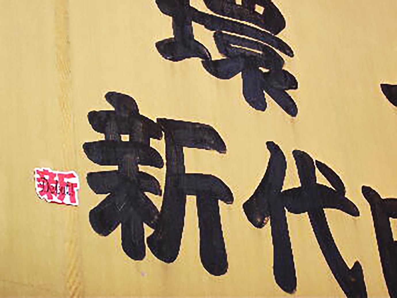 ramen-jiro-shinshindaita1