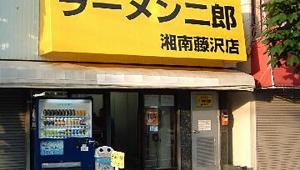 ラーメン二郎 PC店 情報 / ラーメン二郎 湘南藤沢店 / ルール・定休日・店舗・メニュー