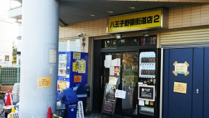 ラーメン二郎 PC店 情報 / ラーメン二郎 八王子野猿街道店2店 / ルール・定休日・店舗・メニュー
