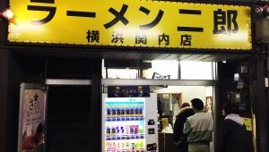 ラーメン二郎 PC店 情報 / ラーメン二郎 横浜関内店 / ルール・定休日・店舗・メニュー