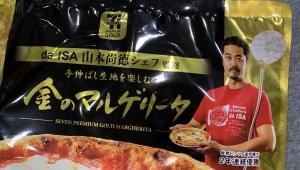【究極グルメ】本格的なピザを食べたいならセブン-イレブンの「金のマルゲリータ」「金のチーズピッツァ」です