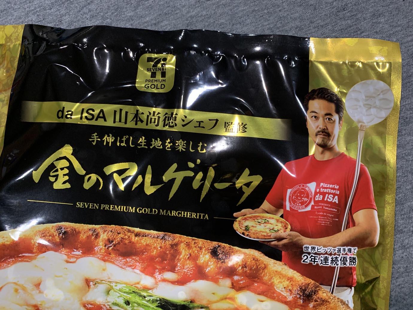 sej-pizza3