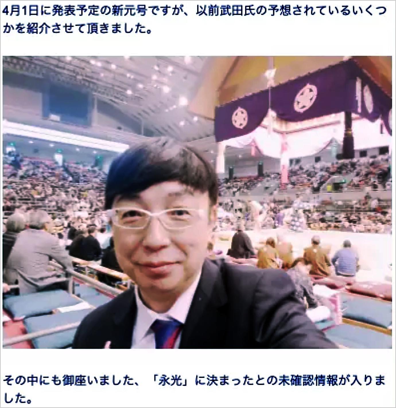 shin-gengou-eikou