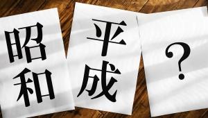 【話題】台湾人が考える新年号ランキング発表 / 台湾人に日本の新元号予想をしてもらった結果