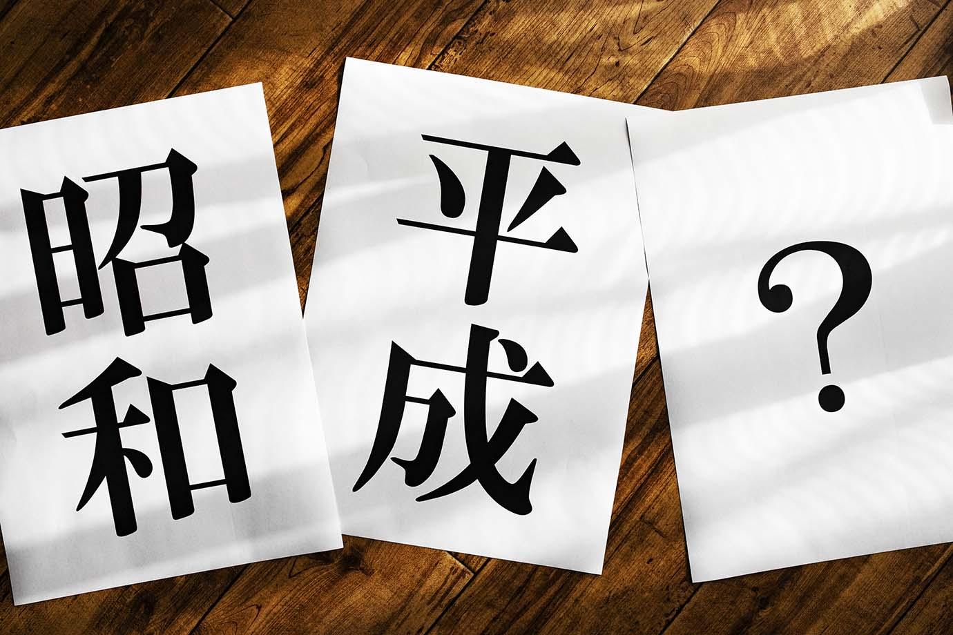 shin-gengou-taiwan