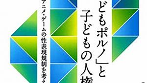 【緊急事態】渡辺真由子の博士号剥奪決定 / 慶應義塾大学が理由説明「不正により学位授与を受けた」