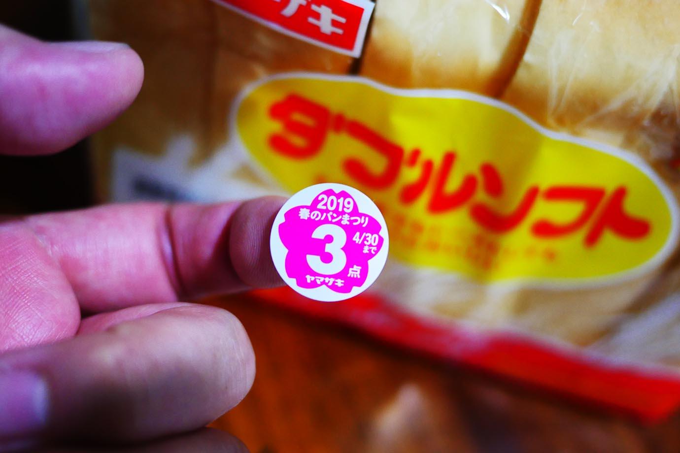 yamazaki-haruno-pan-matsuri1