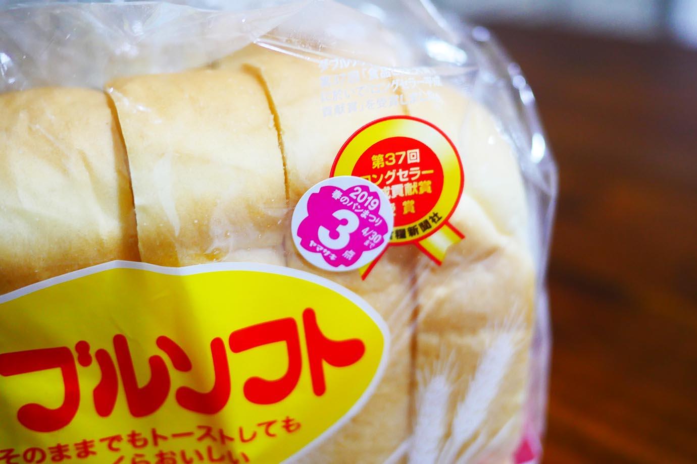 yamazaki-haruno-pan-matsuri2