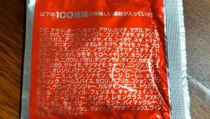 【衝撃】エースコックが商品に秘密の暗号を隠していたことが判明 / 縦読み「エースコックマックスガンバリマシタ」