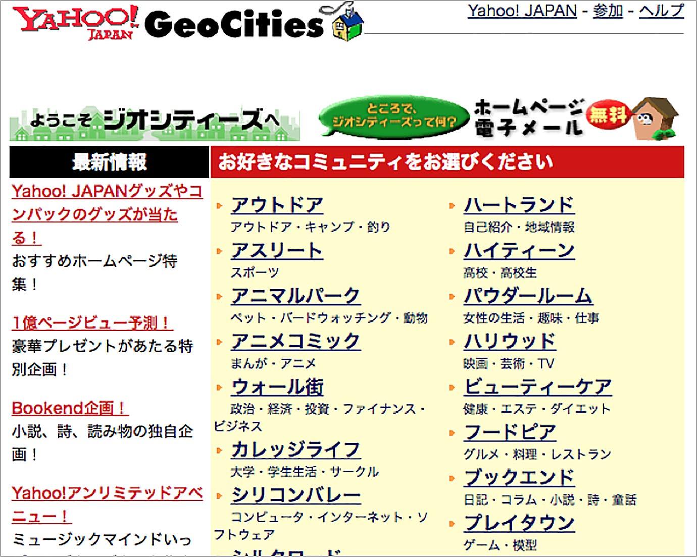 geocities-end
