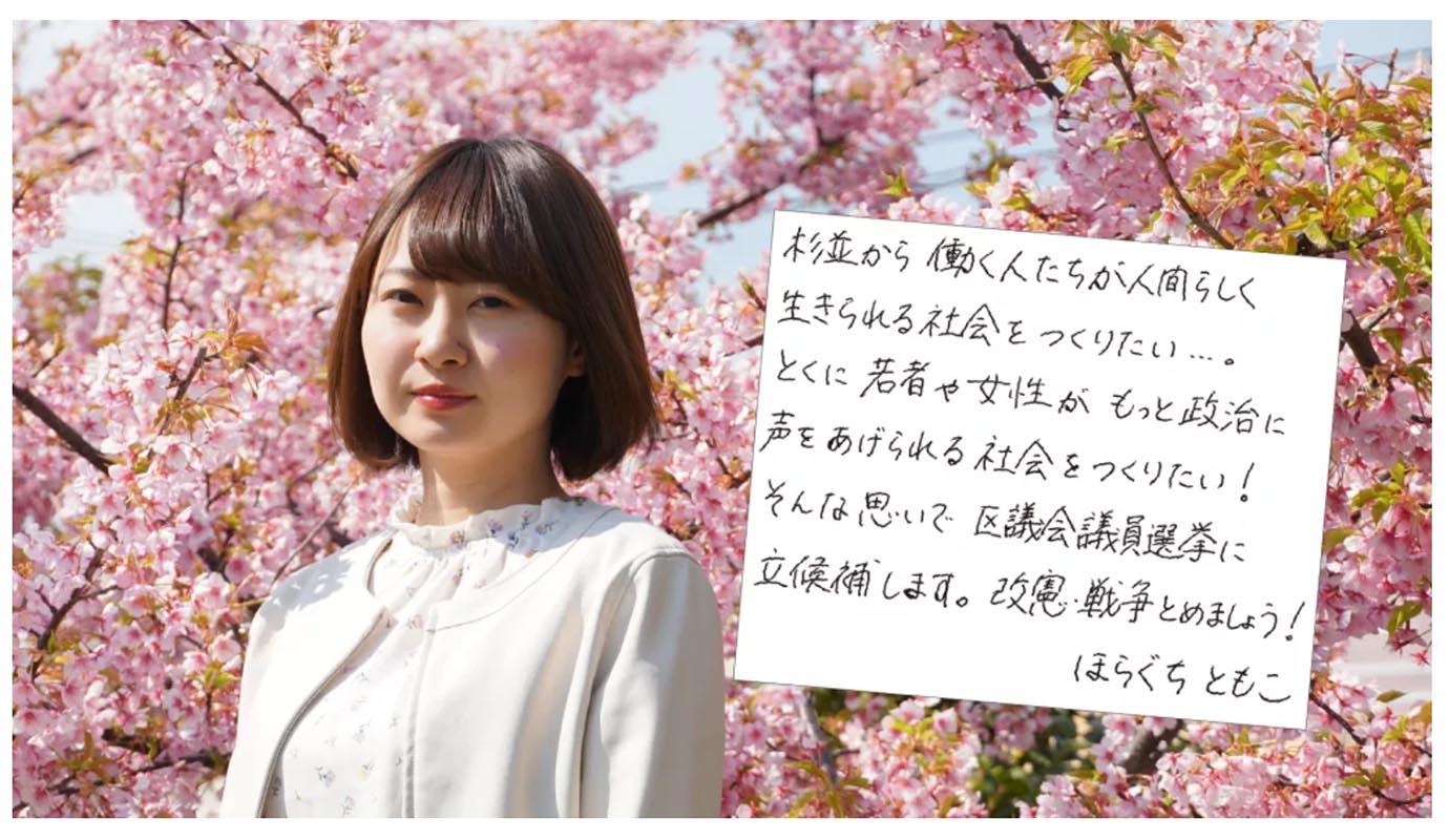 horaguchi-tomoko