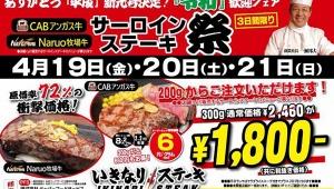 【朗報】いきなりステーキを3日間限定で激安で食えるぞおおぉ! 新元号 令和 決定記念サーロインステーキ祭り