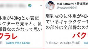 【大炎上】盗作アーティスト勝海麻衣先生がツイートも盗んでいた事が判明 / 多数のパクツイ判明「自分の経験として掲載」